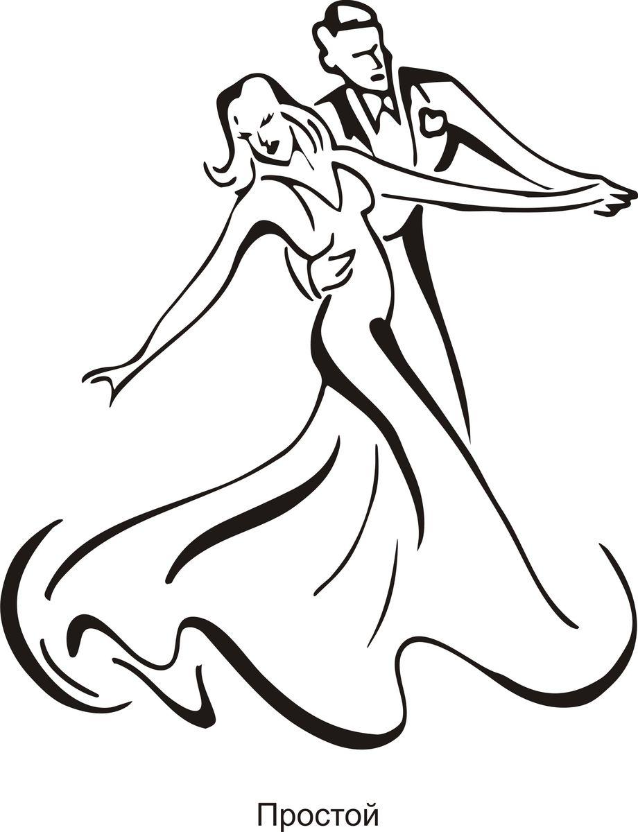 Картинки танцующей пары черно белые